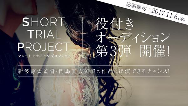 ショートトライアルプロジェクト第3弾 役付きオーディション