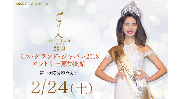 MISS GRAND JAPAN 2018