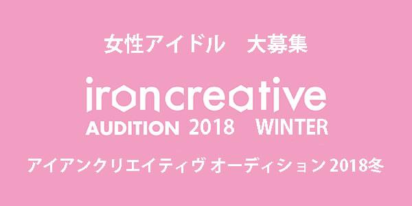 女性アイドル&メンズアイドル オーディション2018冬