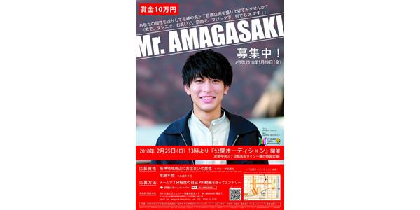 Mr.AMAGASAKIオーディション