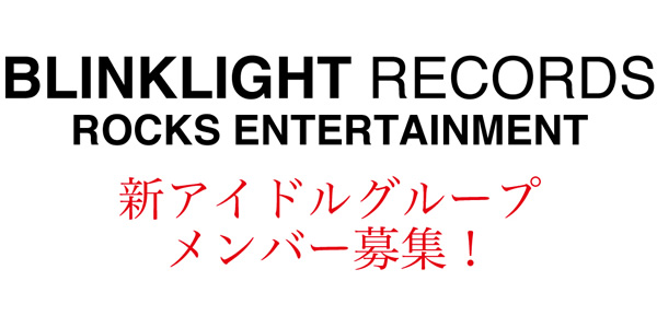 「BLINKLIGHT RECORDS」新アイドルグループのメンバーを募集!