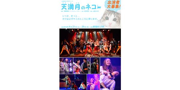 【2/19締切】主演・ヒロイン含め募集!松多壱岱演出、4月新宿村LIVE公演『天満月のネコ』