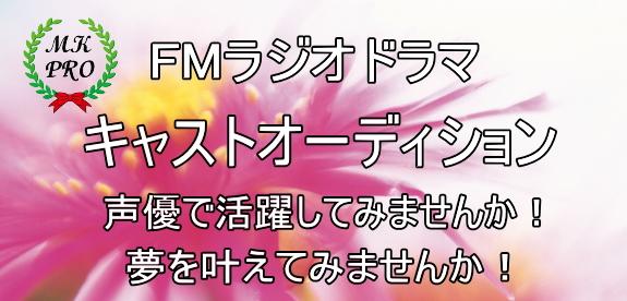 FMラジオドラマ新番組『ずっと一緒だよ!』キャストオーディション