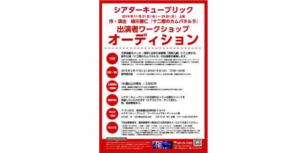 シアターキューブリック新作公演『十二階のカムパネルラ』出演者ワークショップオーディション