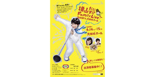 『横山だいすけ Family Live 2018 in 大阪城ホール』出演者募集!