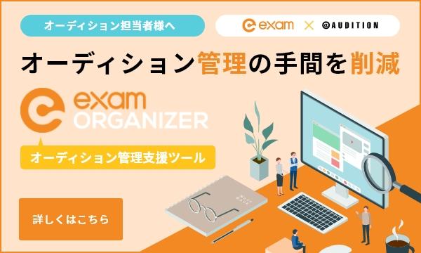 EXAM Organizer
