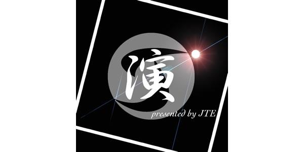 【大阪舞台】 『演』~en~ vol,17 「半神」