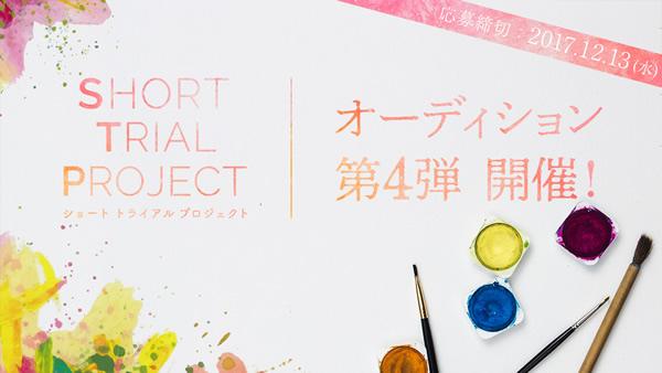 and pictures制作 オリジナル短編映画 ショートトライアルシリーズ役付出演者オーディション