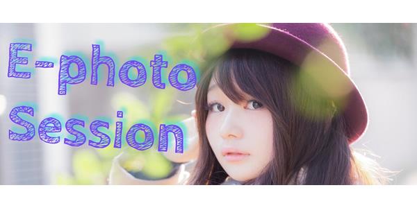 E-PHOTO SESSION(撮影会)モデル