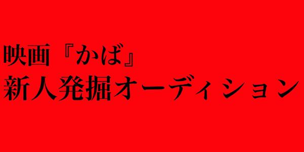 映画「かば」新人オーディション開催