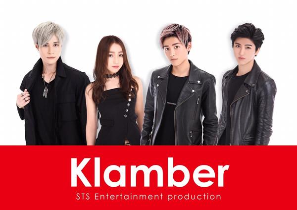男女混成ダンスボーカルグループKlamber新メンバー募集