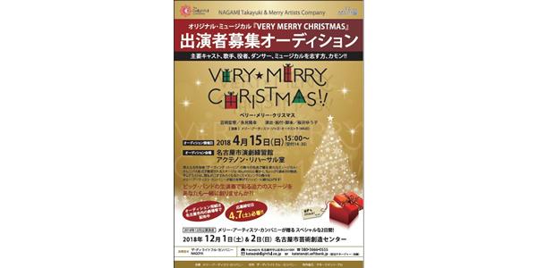 オリジナル・ミュージカル『VERY MERRY CHRISTMAS』