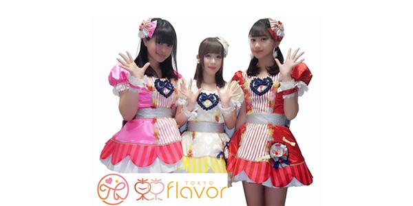 東京flavorセカンドユニット「スイートエレメンツ」オーディション