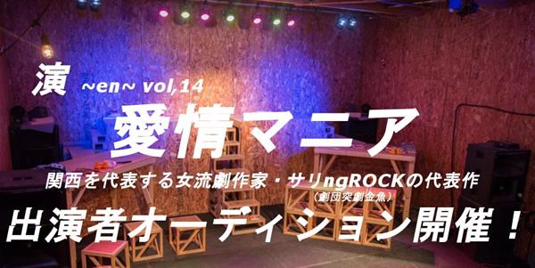 【大阪舞台】演~en~vol,14 『愛情マニア』出演者募集!