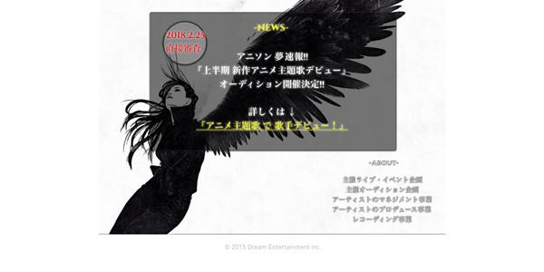 ◆アニソン夢速報◆『上半期 新作アニメ主題歌デビュー』オーディション!