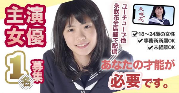 永咲花プロモーション動画・主演女優募集