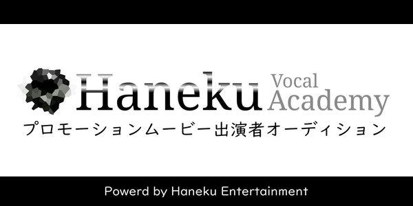 Haneku Vocal Academy プロモーションムービー出演者オーディション