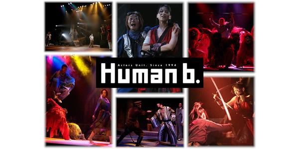 【Human b.】秋の新作(通算第25回)公演に向けて劇団メンバーを募集!