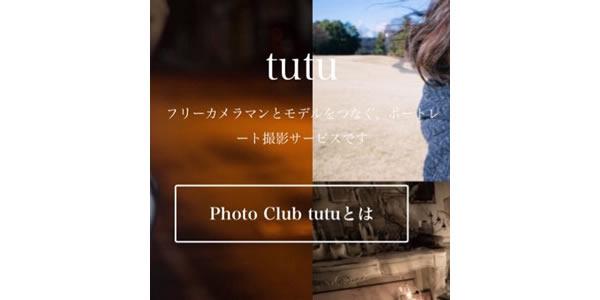 TUTU撮影会モデルオーディション