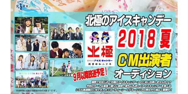 関西でおなじみ!『北極のアイスキャンデー』2018夏CM出演者募集!