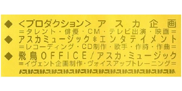 <事務所設立30周年>CD歌手スカウト募集キャンペーンオーディション![新企画!合格後5カ月でCDデビューを確約]