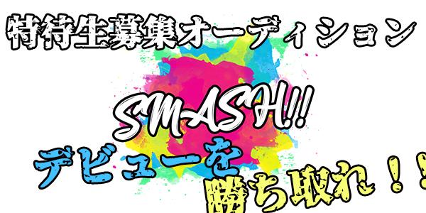 『SMASH!!』の、ボーカル特待生オーディション開催