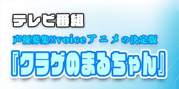 声優募集!!voiceアニメの決定版『クラゲのまるちゃん』テレビ番組