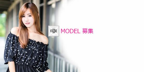fashionbeautyジャンル所属モデルオーディション