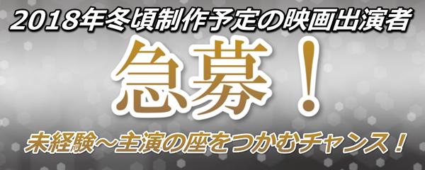 ティーアッププロモーション新人発掘オーディション2018!