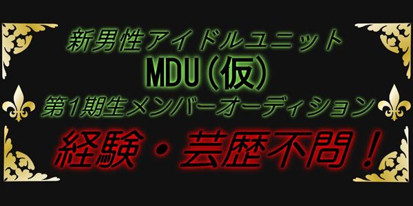 2019年秋デビュー!「新・大人アイドルユニット」メンバーオーディション