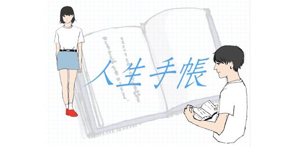 短編映画『人生手帳』キャスト・オーディションのお知らせ