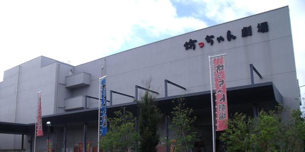 坊っちゃん劇場第14作ミュージカル出演者募集