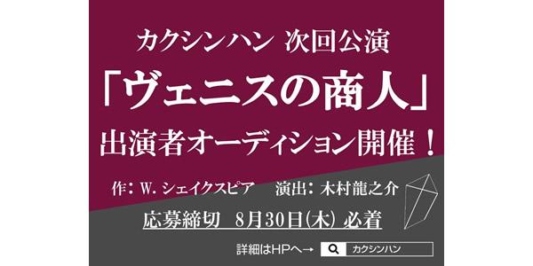 【チケットノルマなし】カクシンハンPOCKET09 『ヴェニスの商人』出演者募集オーディション!