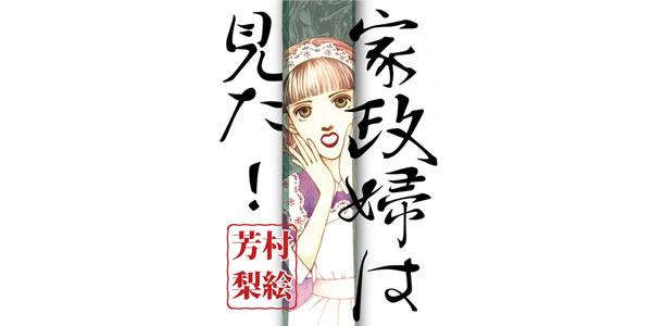 人気漫画「家政婦は見た!」ドラマ化