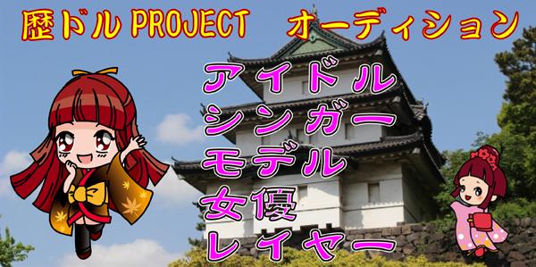 江戸文化・歴史に興味にあるタレント志望の女の子、大募集