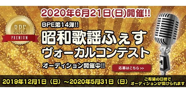 第14回目昭和歌謡ふぇすヴォーカルコンテスト出演者選抜オーディション