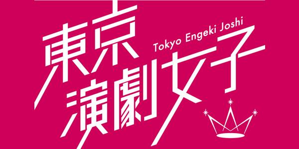 【東京演劇女子・第3期メンバー】グループ内新規結成チームのFirst Memberを募集。新年から新たなこと、演劇(女優)を軸に歌やダンスをやっていきたい若手女子を募集します。