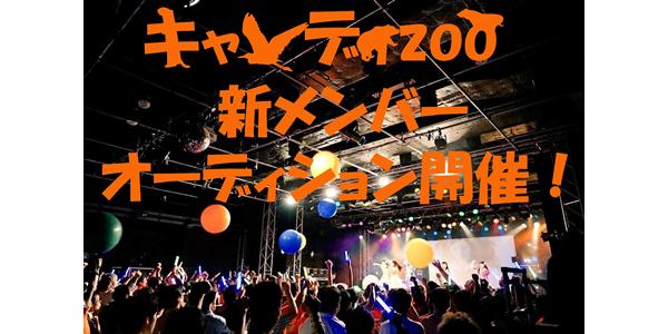 キャンディzoo新メンバーオーディション開催!