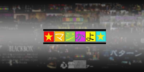 テレビ新番組!!サブカルドラゴンTV『マジかよZ!!』出場者募集!!