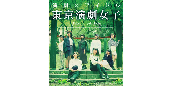 【東京演劇女子・第3期メンバー】演劇(女優)を軸に、歌やダンスのLIVEも行っていきたい人を募集!