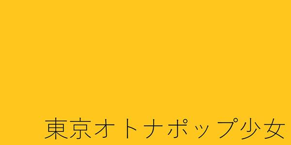 新規グループ「東京オトナポップ少女」。番組バックアップあり!
