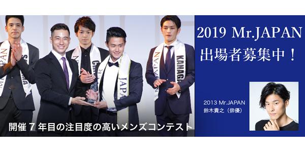 2019ミスター・ジャパン 出場者募集