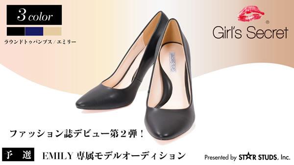 Girl's Secret?ハイヒール専属モデルオーディション第2弾!