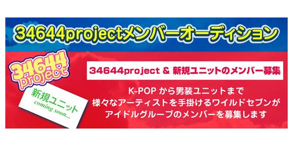 新規アイドルグループ・34644project追加メンバー募集合同オーディション