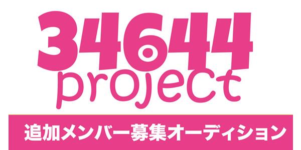34644project追加メンバー募集オーディション