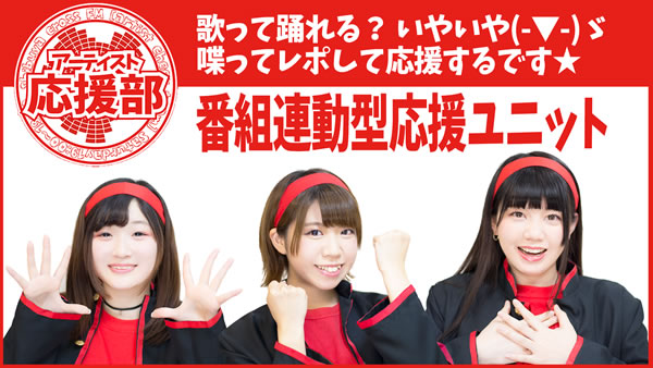 番組連動型アシスタントユニットグループ追加メンバー募集!