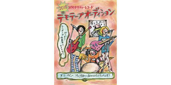 アリオラジャパン/バイタリティレコード デモテープ・オーデション