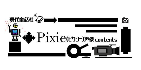 テレビ企画・動く紙芝居絵本・現代童話社『pixie(ピクシー)』声優募集!!?