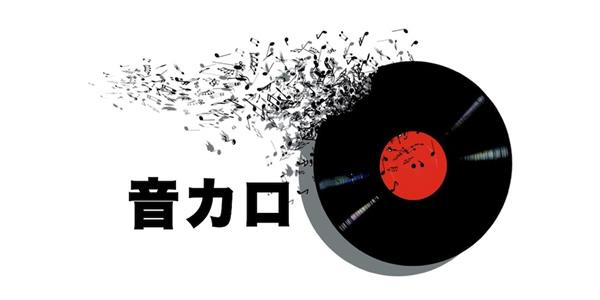 声優レーベル『音カロ(おんかろ)』旗揚げ、一期生大募集!!声優・アニソン歌手