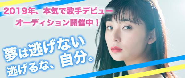 東京・福岡にて本気の歌手デビューオーディション開催